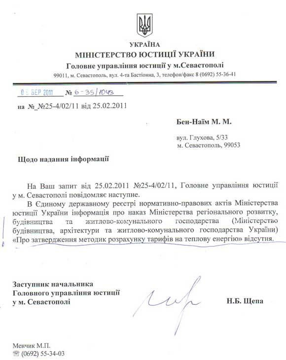 Re: В Севастопольском ЖКХ создана коррупционная схема получения откатов-правозащитник.