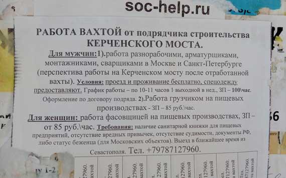 работа на севере для граждан украины девушке