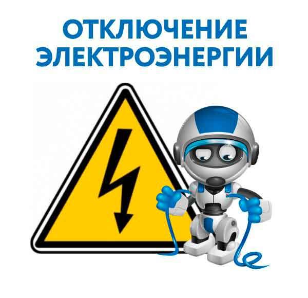 Официальный сайт крымэнерго график отключений в севастополе официальный сайт филиала мгу севастополе