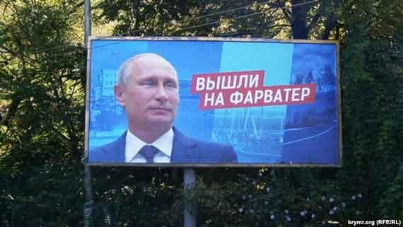 Билборд с президентом России Владимиром Путиным в Севастополе