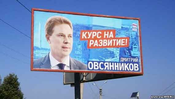Билборд с врио губернатора Севастополя Дмитрием Овсянниковым