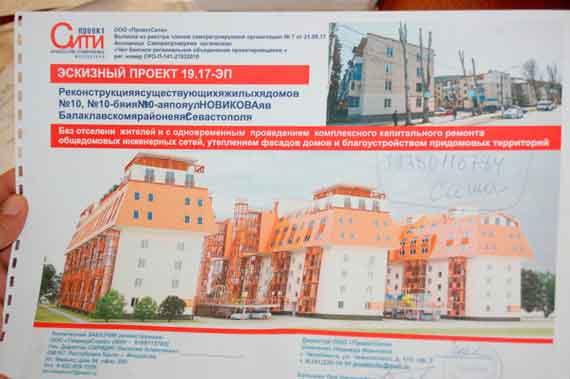 Типовой проект: как будут выглядеть дома с надстроенными тремя этажами