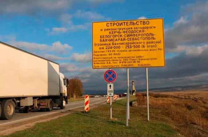 Дан старт строительству севастопольского участка дороги Таврида вКрыму